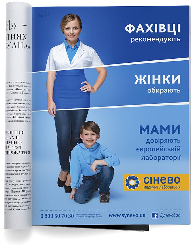 Имиджевая реклама «СИНЭВО» (SYNEVO). Рекомендации, выбор, доверие.