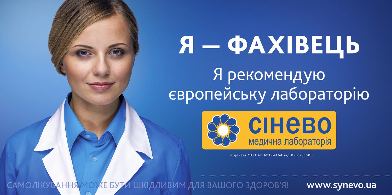 Эксперт рекомендует «СИНЭВО». Я — эксперт. Реклама SYNEVO. Билборд.