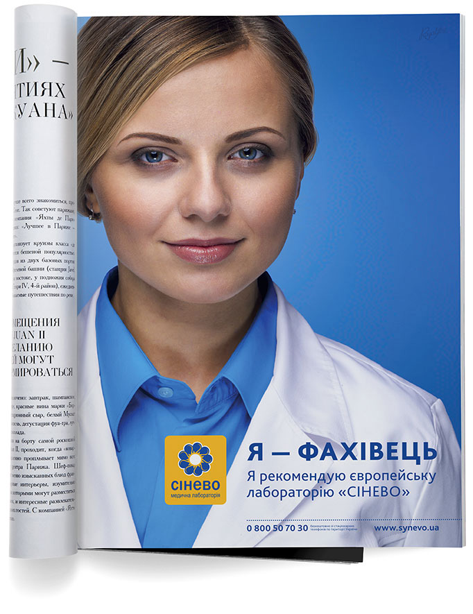 An expert recommends SYNEVO. I am an expert. I recommend SYNEVO. Magazine advertising.