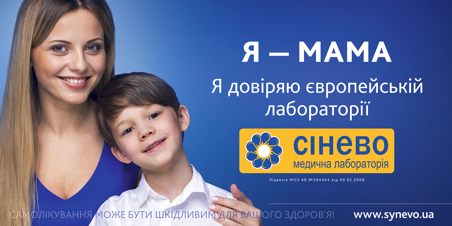 The mother trusts SYNEVO. I am a mother. I trust SYNEVO. Advertising billboard.