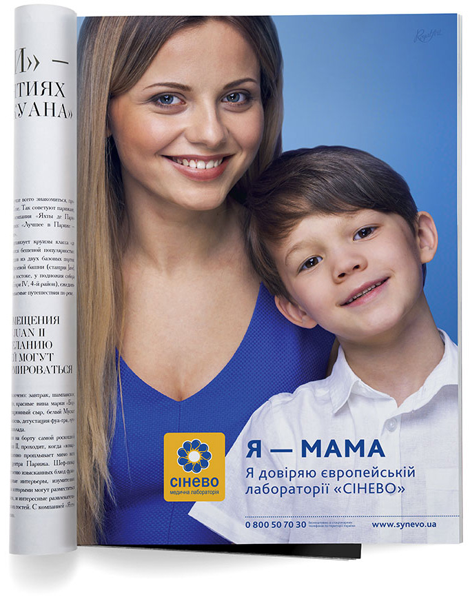 The mother trusts SYNEVO. I am a mother. I trust SYNEVO. Magazine advertising.