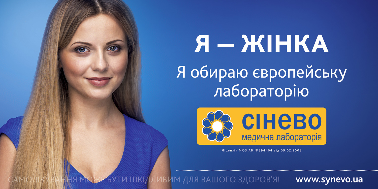 The woman chooses SYNEVO. I am a woman. I choose SYNEVO. Advertising billboard.
