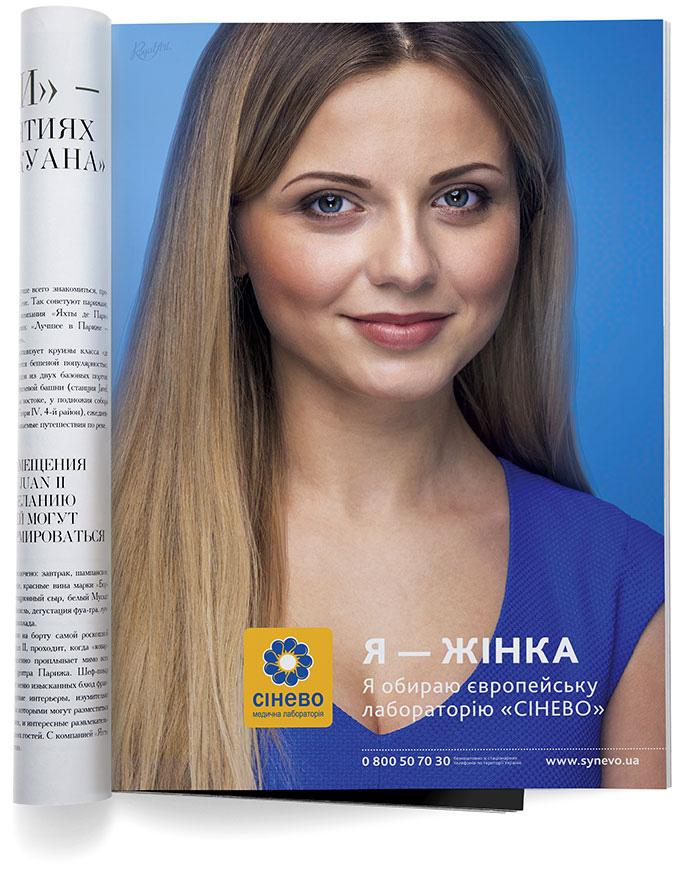 The woman chooses SYNEVO. I am a woman. I choose SYNEVO. Magazine advertising.