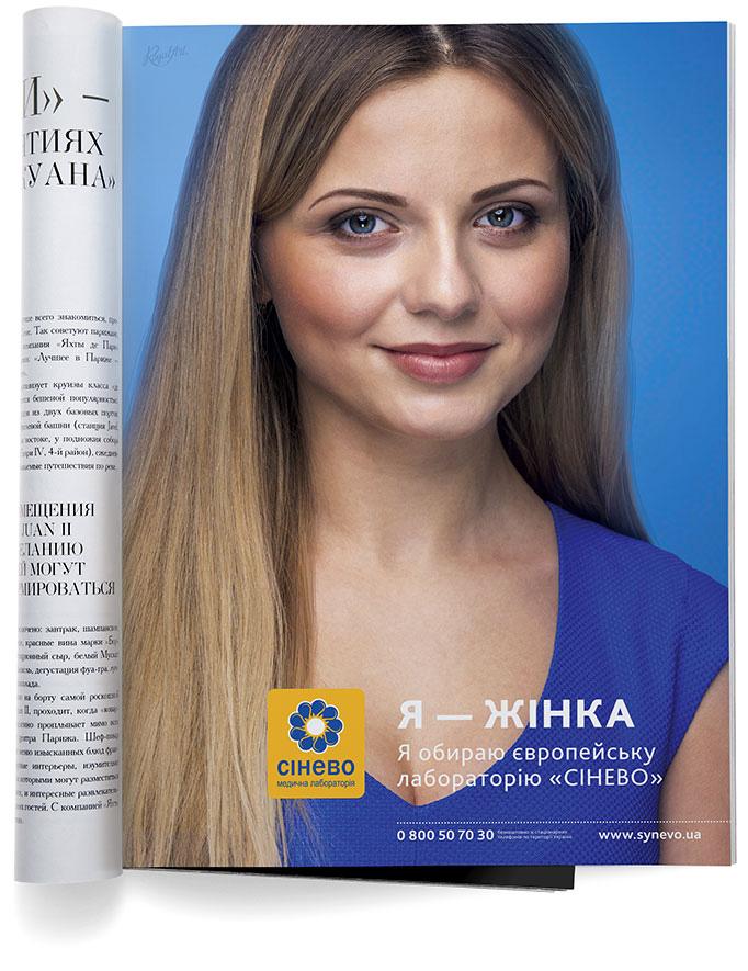 Женщина выбирает «СИНЭВО». Я — женщина. Реклама SYNEVO. Реклама в журнале.
