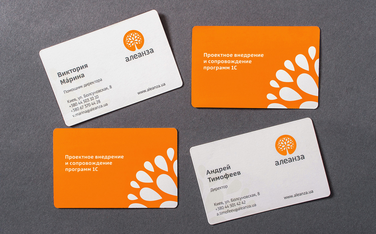 Business cards, orange. Vivid ALEANZA business cards. 1C Enterprise. 1C Accounting.