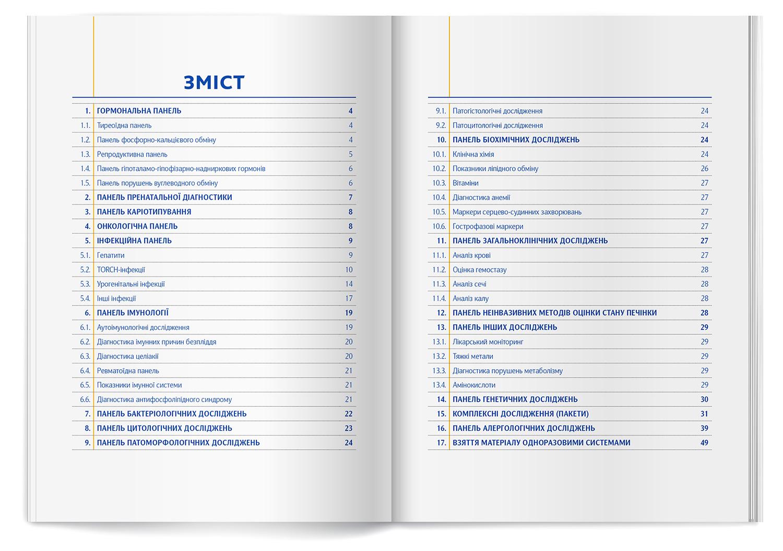 Шаблон для верстки содержания. Лабораторный прайс-лист «СИНЭВО» (SYNEVO)