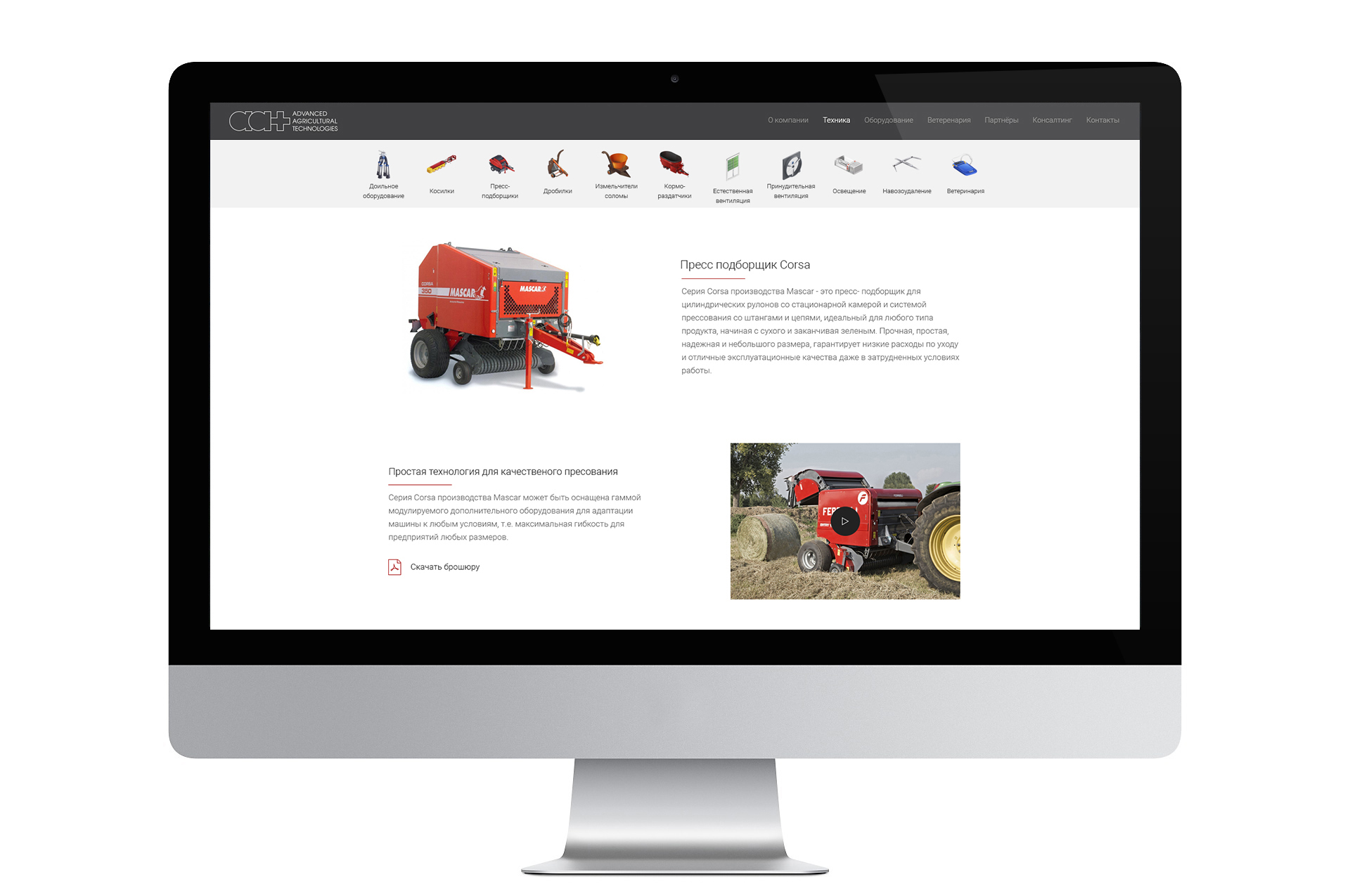 AAT website design. Advanced Agricultural Technologies. Product page.