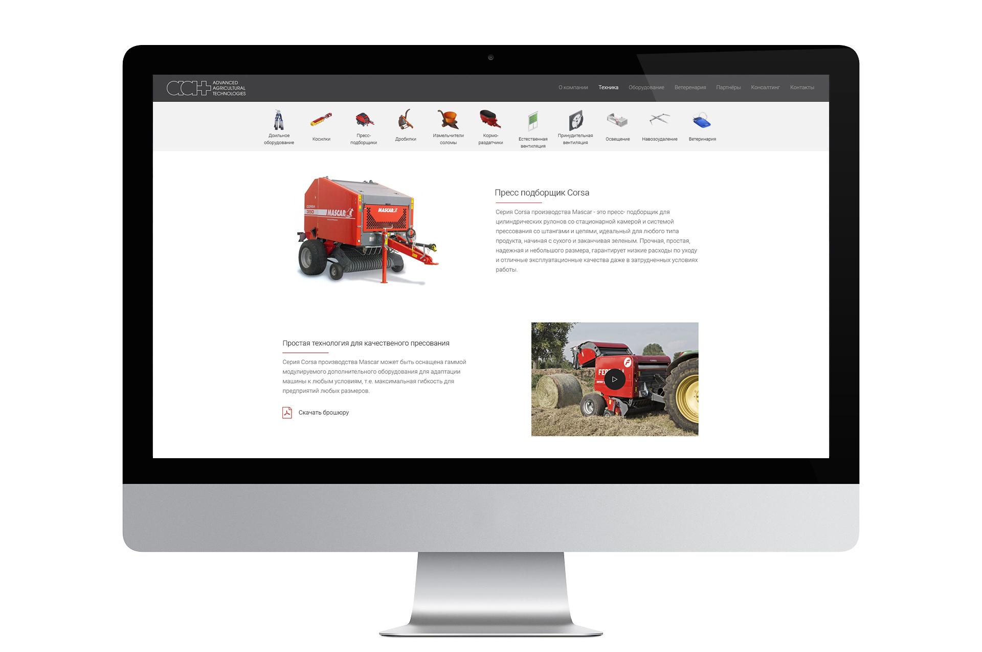 Дизайн вебсайта «Прогресивні аграрні технології» (AAT). Сторінка товару.