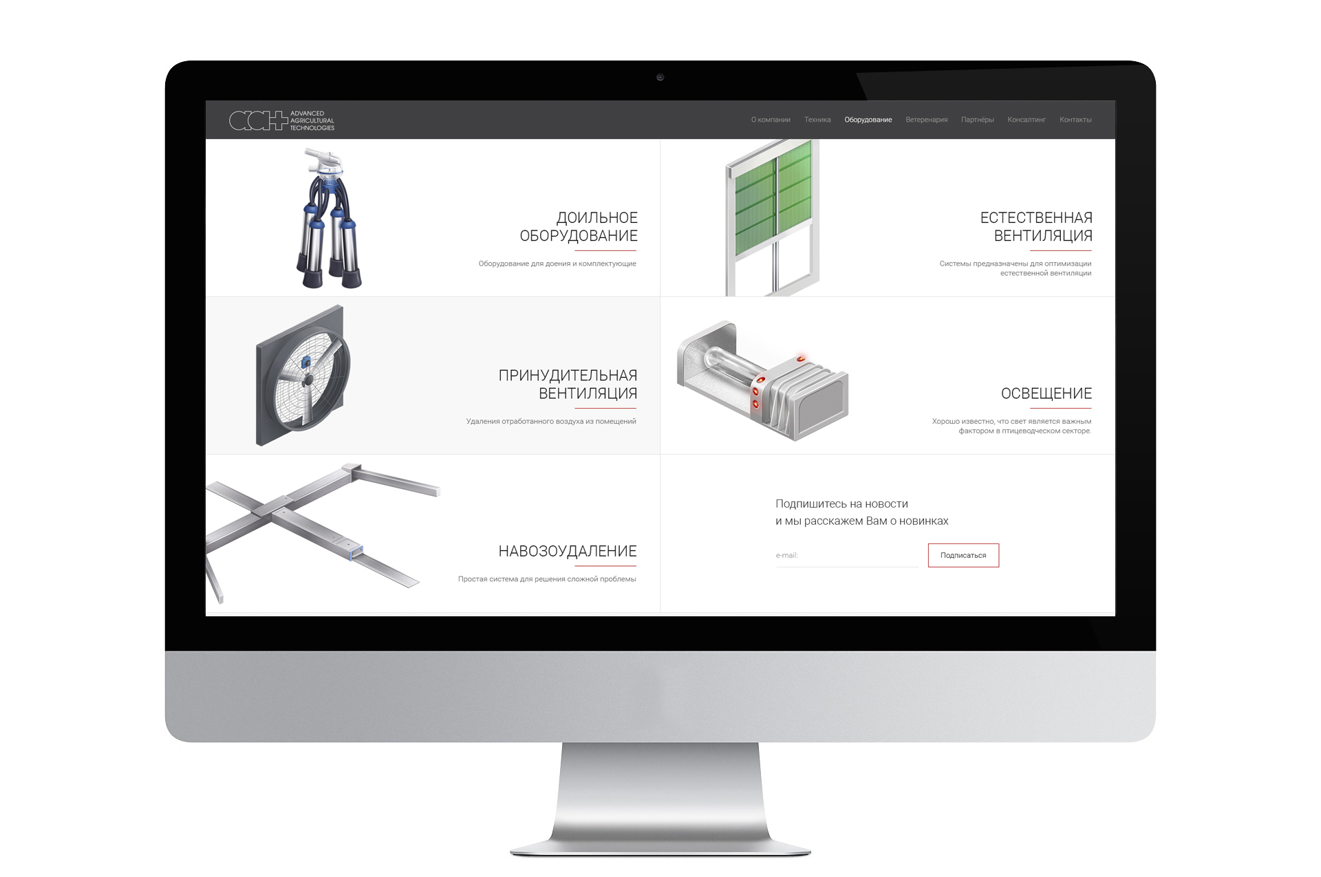 AAT website design. Advanced Agricultural Technologies. Equipment illustrations.