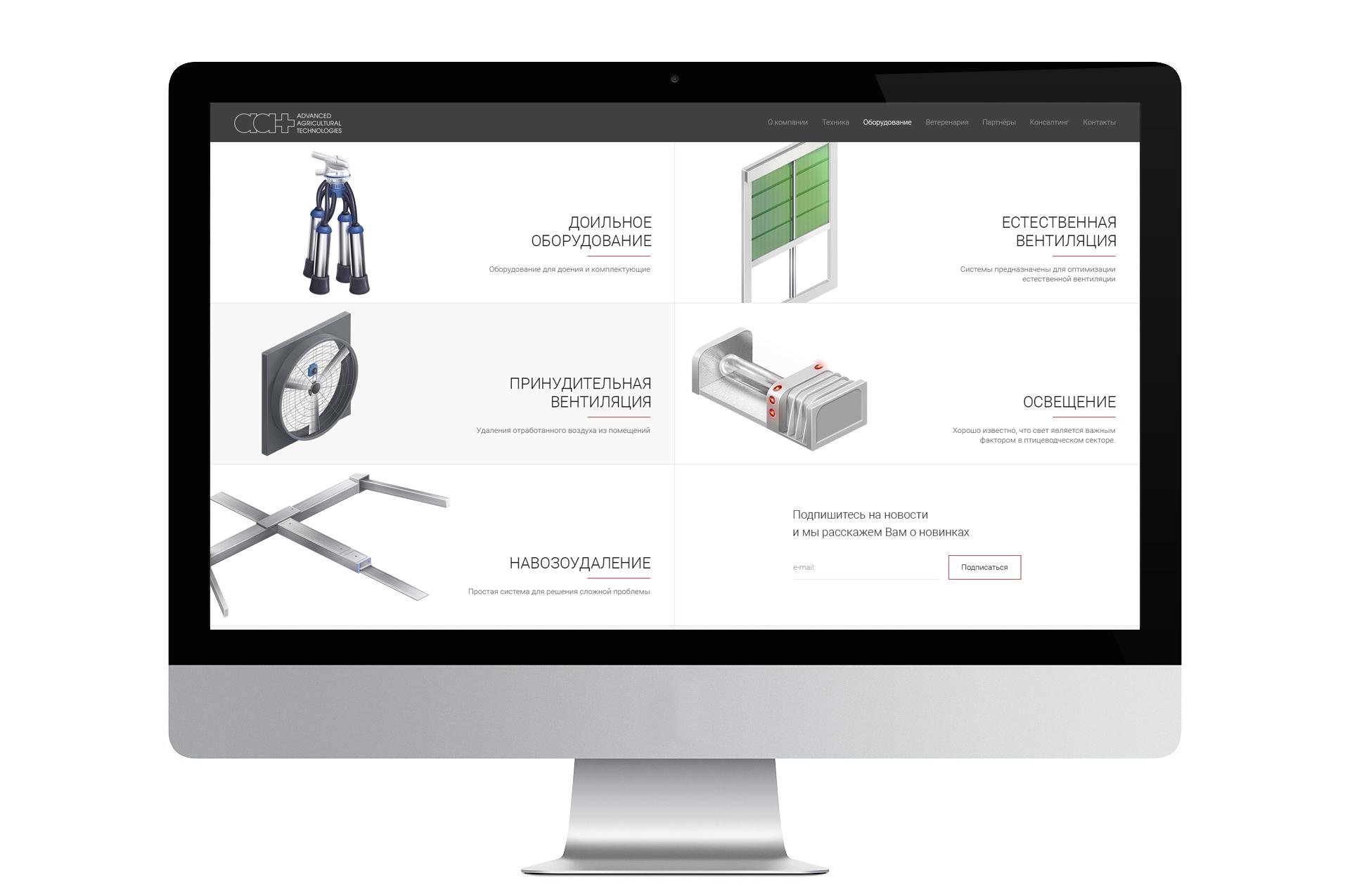Дизайн вебсайта «Прогресивні аграрні технології» (AAT). Ілюстрації обладнання.