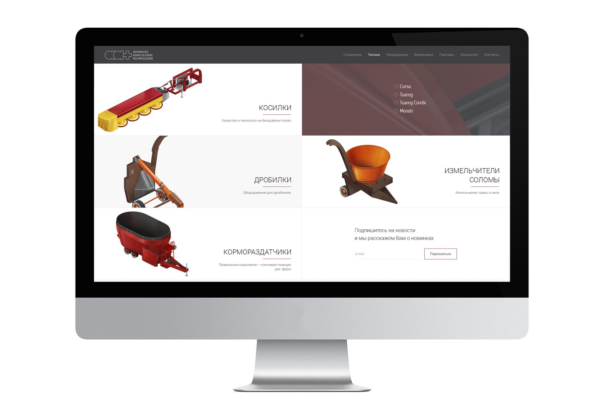 Дизайн вебсайта «Прогресивні аграрні технології» (AAT). Ілюстрації техніки.