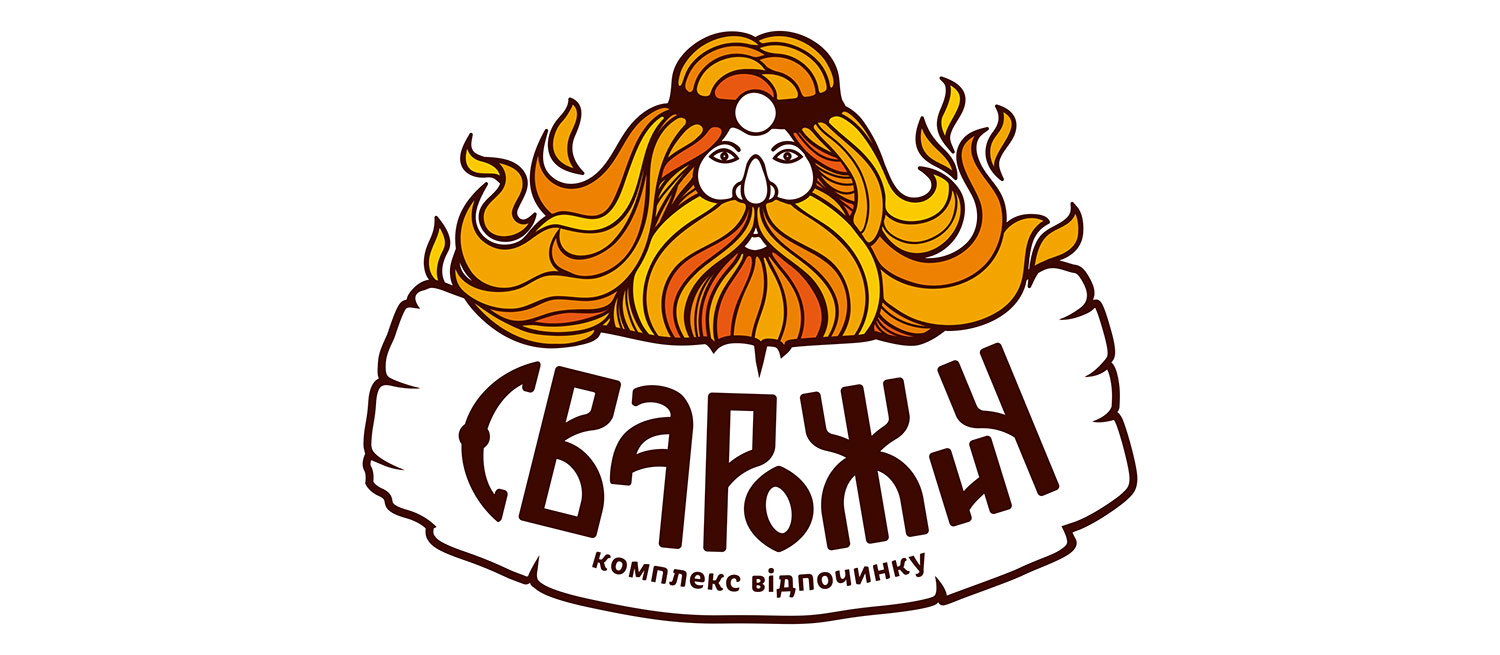 The bathhouse Svarozhych logo. The logo of the recreation complex. Svarozhych is the God of fire. An ancient Slavic logo and font for the bathhouse.