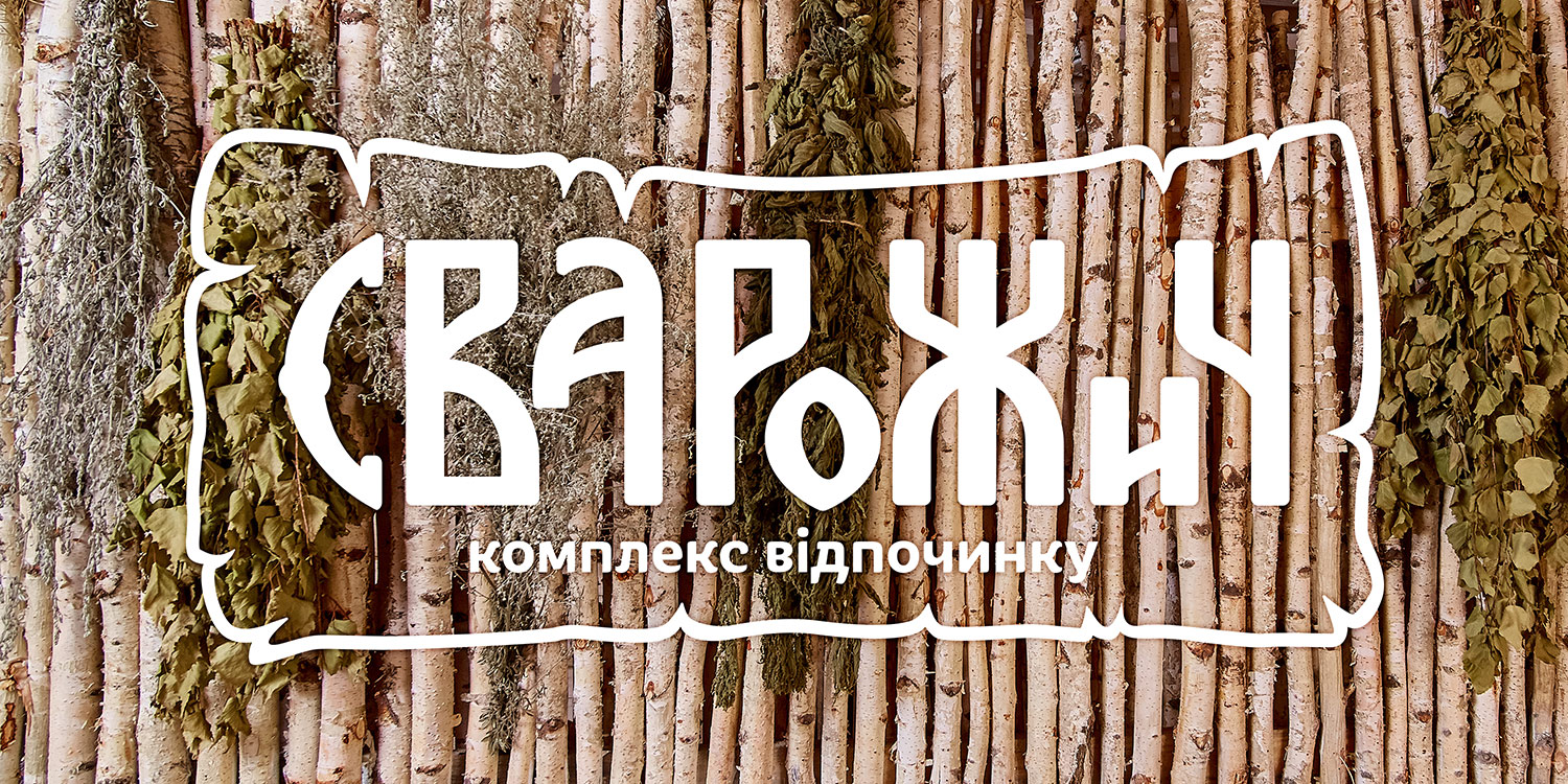 Recreation complex Svarozhych. A bathhouse. An ancient Slavic logo and font. A signboard. Brooms for a bathhouse.