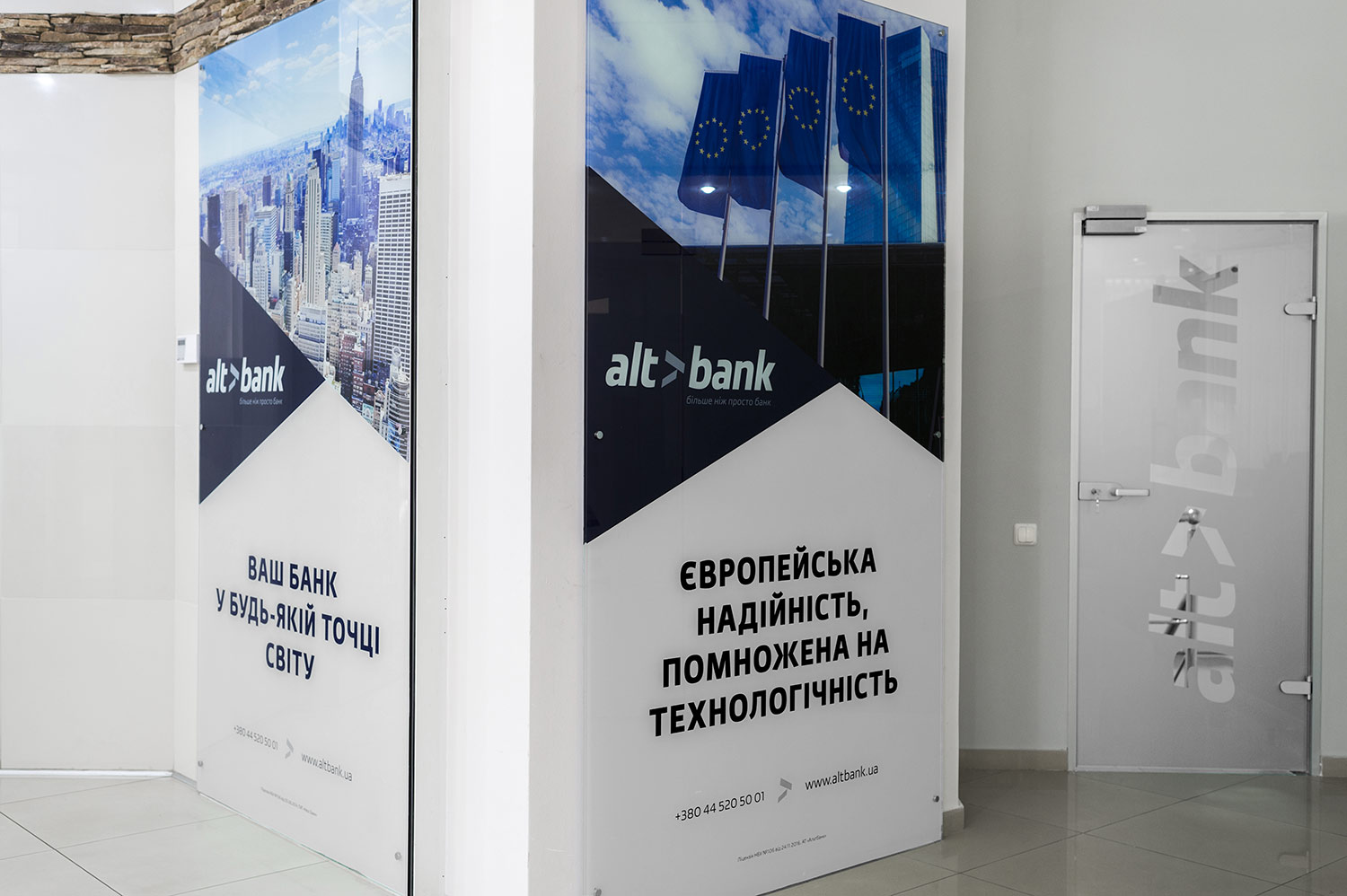The corporate image of Altbank. Bank branches Altbank. Posters in the interior.