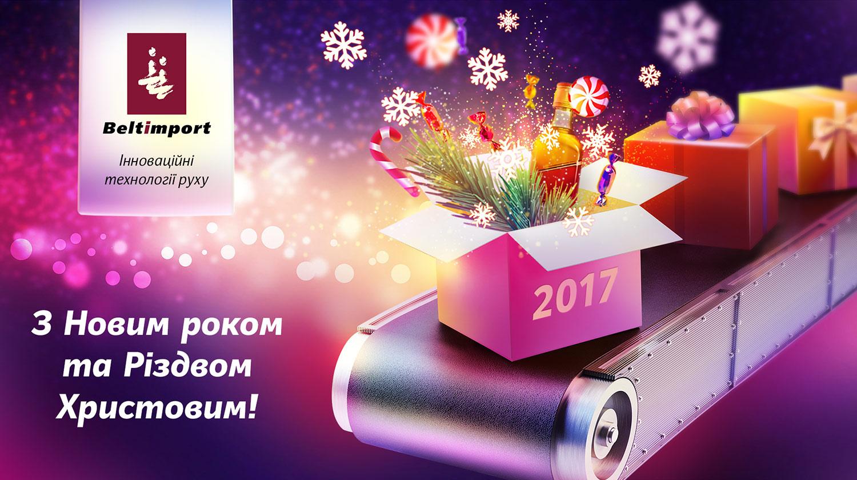 Електронна новорічна листівка «Белтімпорт» (Beltimport). Конвеєр з подарунками на Новий рік та Різдво. З Новим роком та Різдвом Христовим!