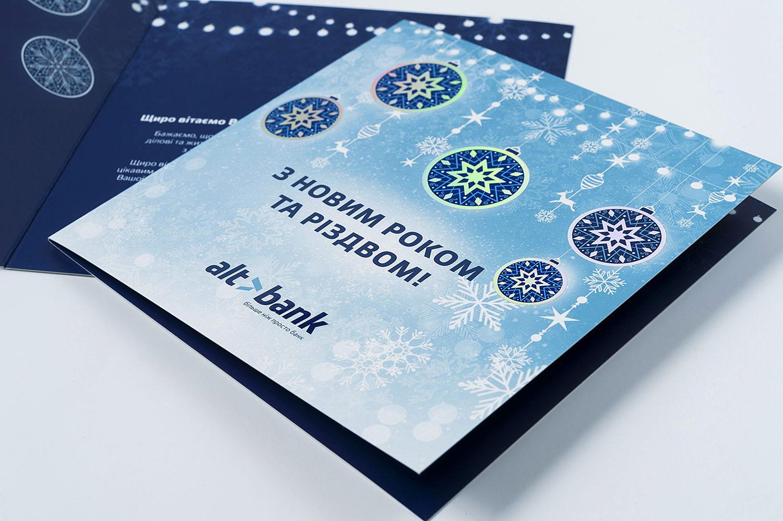 Новогодняя открытка банка Altbank (Альтбанк). Офсетная печать красками Pantone 8201. Голубой металлик и голографическая радужная фольга.