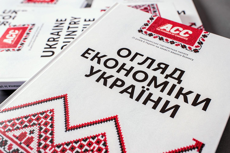 Украинская вышивка в дизайне. Обложка книги «Обзор экономики Украины» (Ukraine Country Profile) 2017.