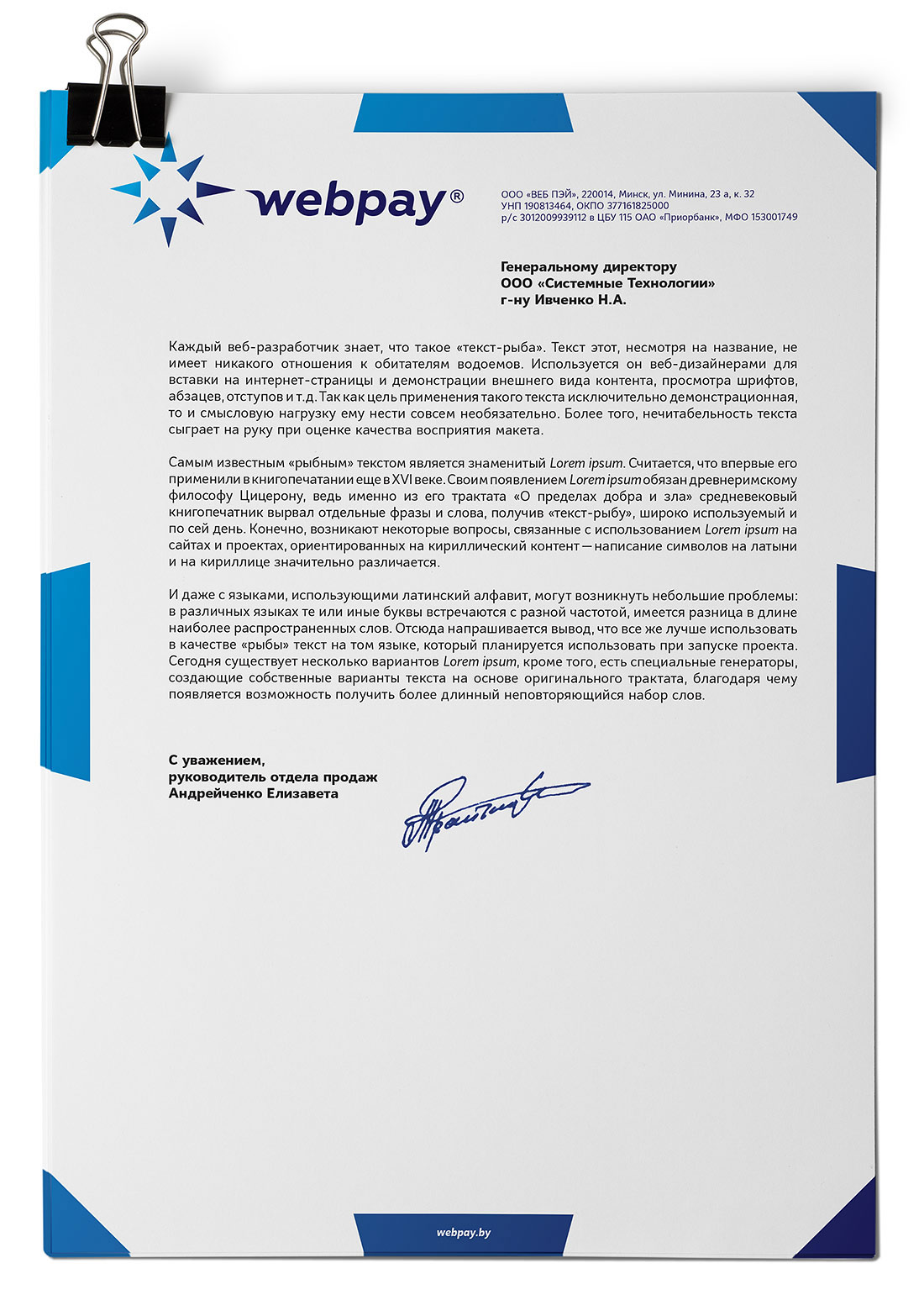 Webpay company letterhead for official letters.