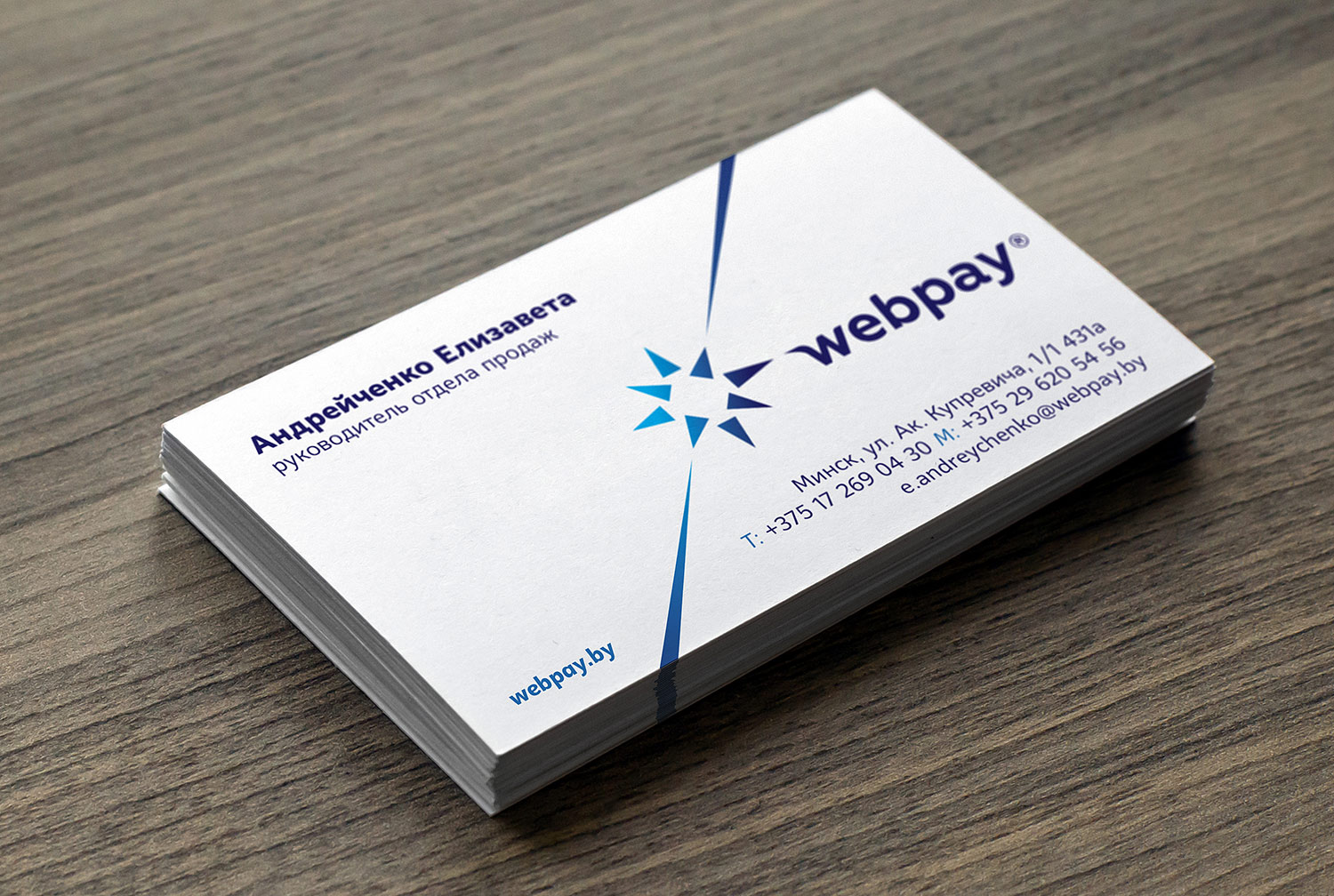Business card of a Webpay company employee.