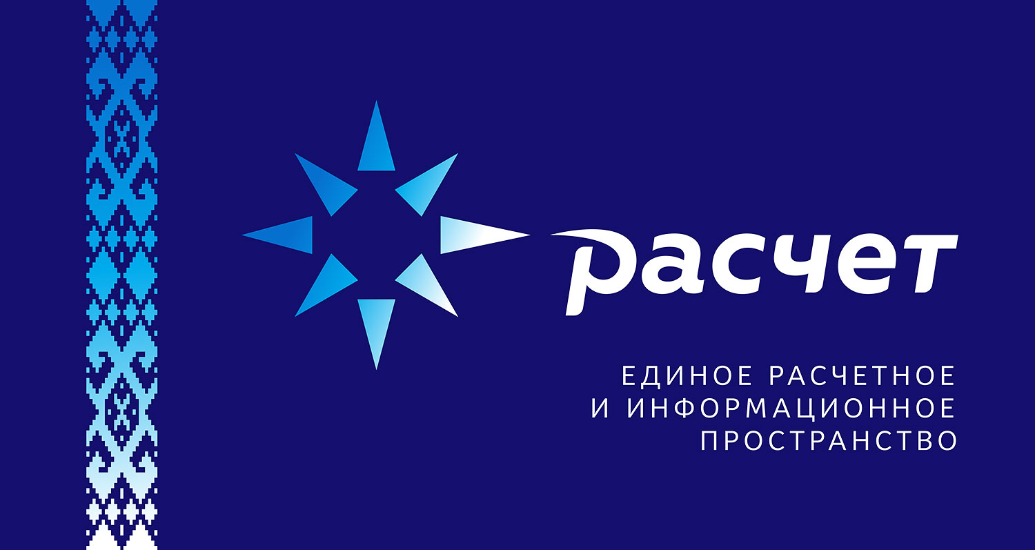 """Raschet"" automated information system (Belarus) service logo. Single settlement and information space. Webpay."