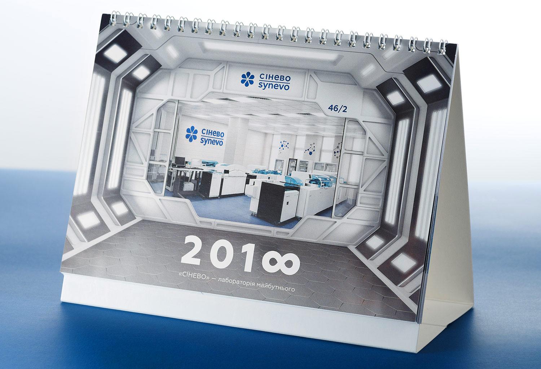 Обложка календаря медицинской лаборатории «Синэво». Лаборатория будущего.