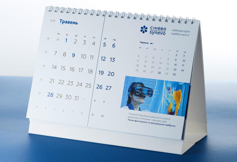Верстка календаря медицинской лаборатории «Синэво». Лаборатория будущего.