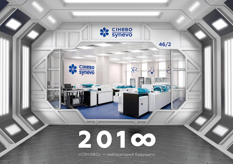 Обложка календаря медицинской лаборатории «Синэво». Вход в лабораторию будущего.