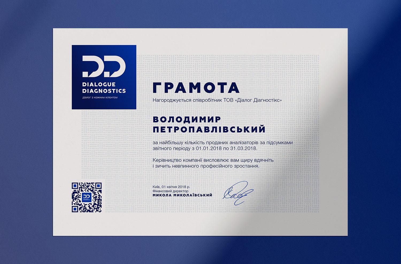 Дизайн грамоты для сотрудника компании Dialogue Diagnostics. Шаблон грамоты.