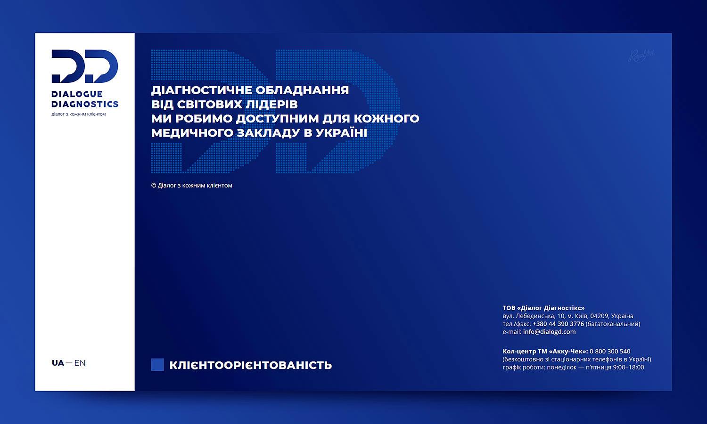 Адаптивная страница-заглушка компании Dialogue Diagnostics (Диалог Диагностикс), десктопная версия.