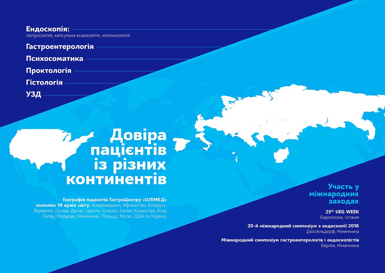 Geography of Olymed patients. Medical presentation design.