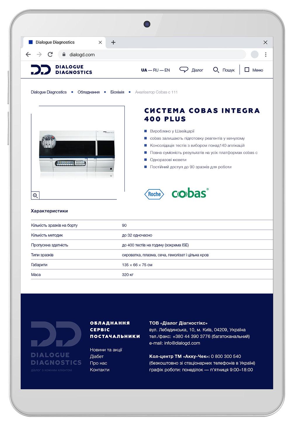 Дизайн сайта Dialogue Diagnostics (Диалог Диагностикс). Оборудование.