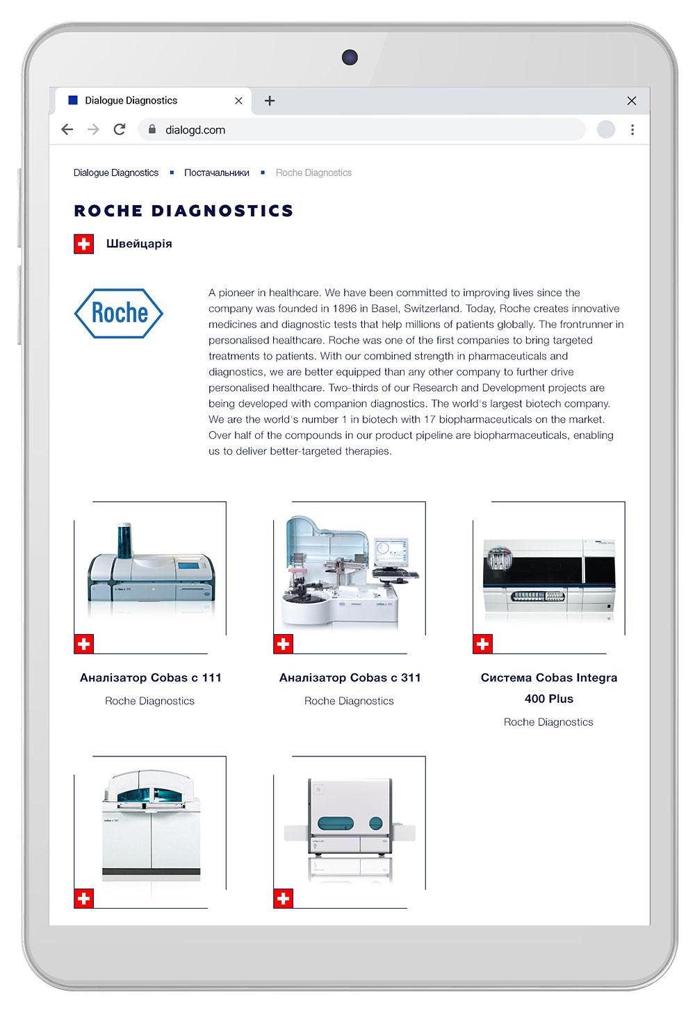 Дизайн сайта Dialogue Diagnostics (Диалог Диагностикс). Поставщики.