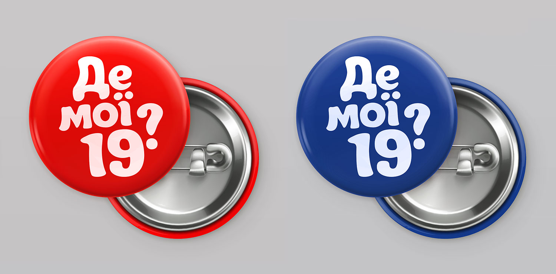 Логотип рекламной кампании для рекламы депозитов Universal Bank (Универсал Банк). Где мои 19, значки полиграфические.