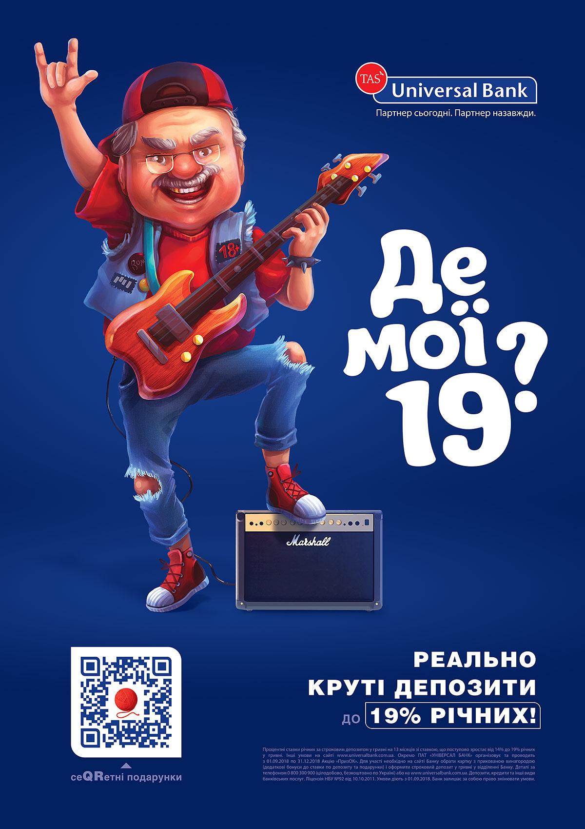Рекламный плакат для отделения банка Universal Bank (Универсал Банк). Креативный дизайн плаката и крутые депозиты. Дед рокер с гитарой.