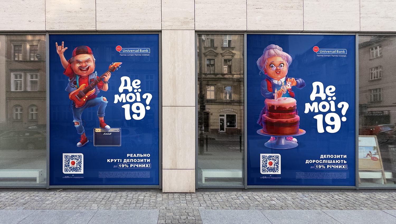 Иллюстрированная реклама банковских депозитов. Яркие иллюстрации в рекламе банка Universal Bank (Универсал Банк), реально крутые депозиты.