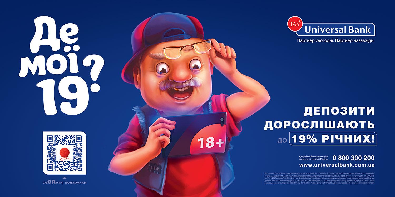 Креативная реклама банковских депозитов. Иллюстрированная реклама банка Universal Bank (Универсал Банк). Депозиты взрослеют.