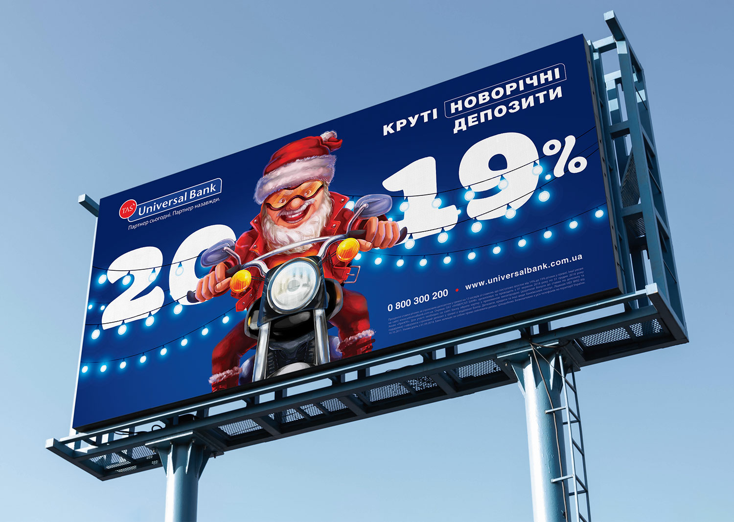 An advertising billboard of Universal Bank. A bank's New Year advertising design. Cool deposits.