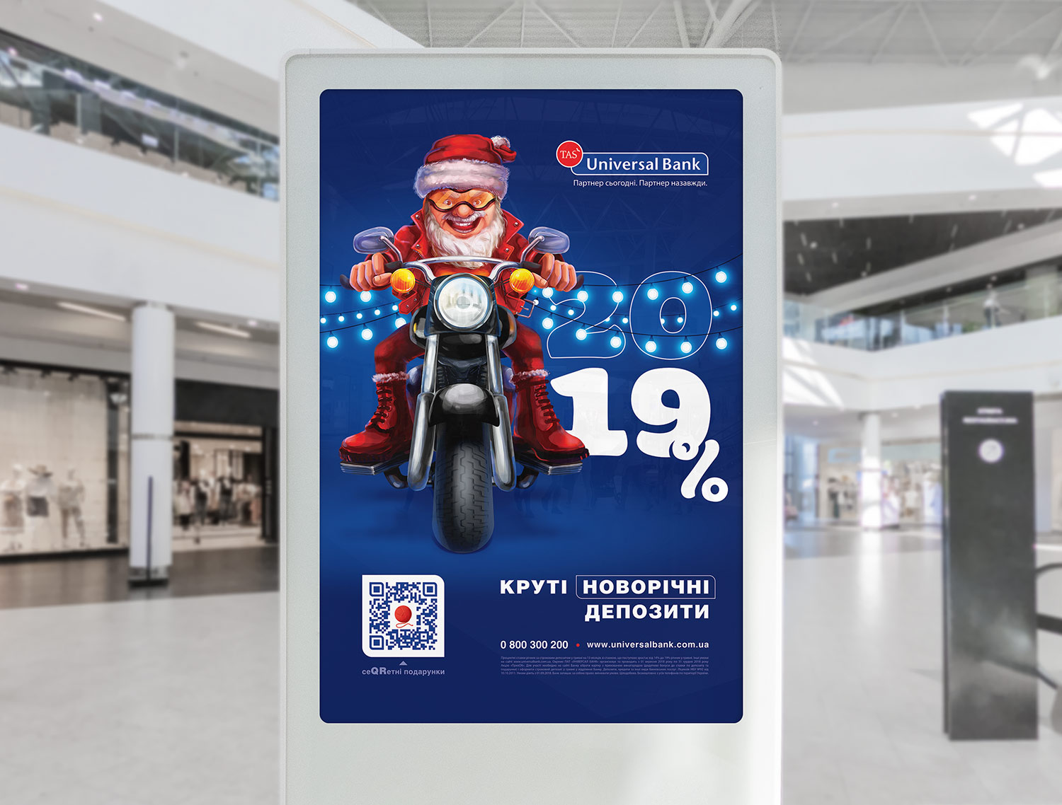 A New Year advertisement of Universal Bank. Cool deposits, creative poster illustration.