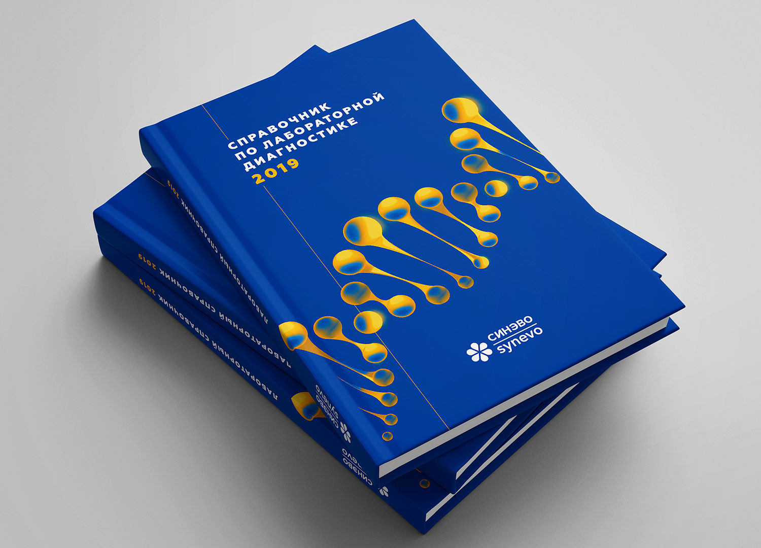 2019 Synevo laboratory diagnostics handbook. A stylish directory cover and the DNA helix.