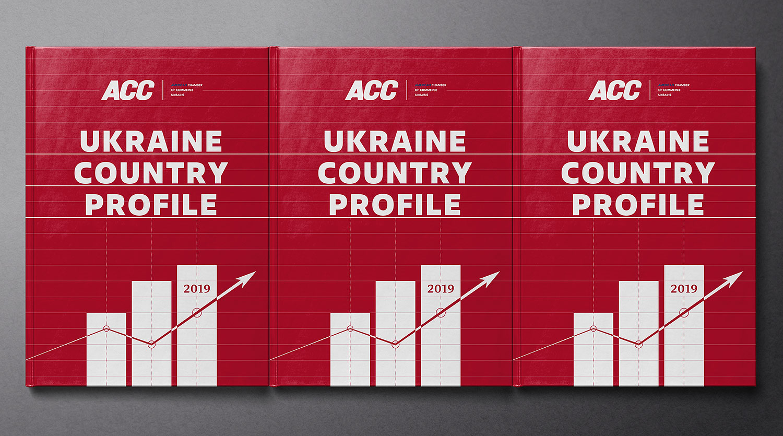 Обложка книги «Обзор экономики Украины» (Ukraine Country Profile) 2019. Американская торговая палата (ACC).