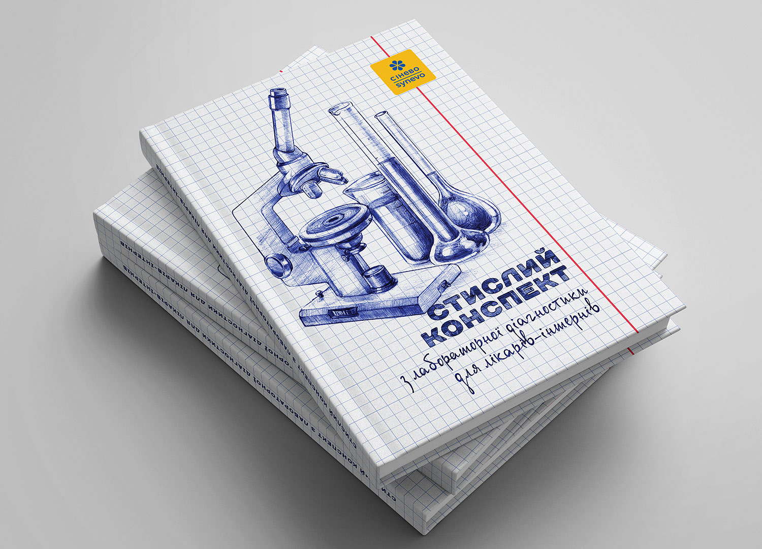 Compendium for medical interns. Drawing with a ball-point pen, a microscope and test tubes on a squared notebook page. Laboratory Synevo compendium cover.