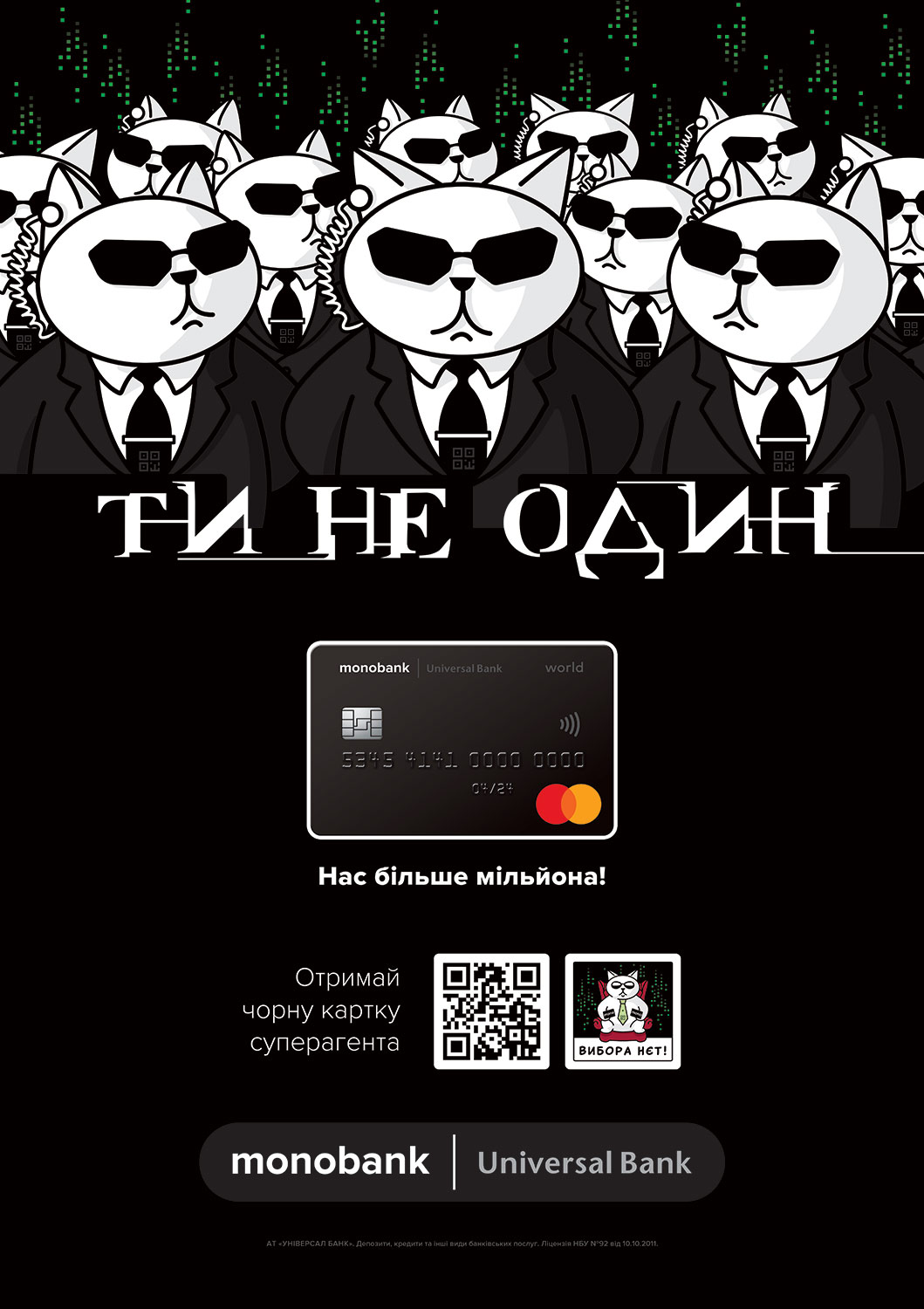 monobank You are not alone—there are more than a million of us! QR cat Agent Smith from The Matrix.