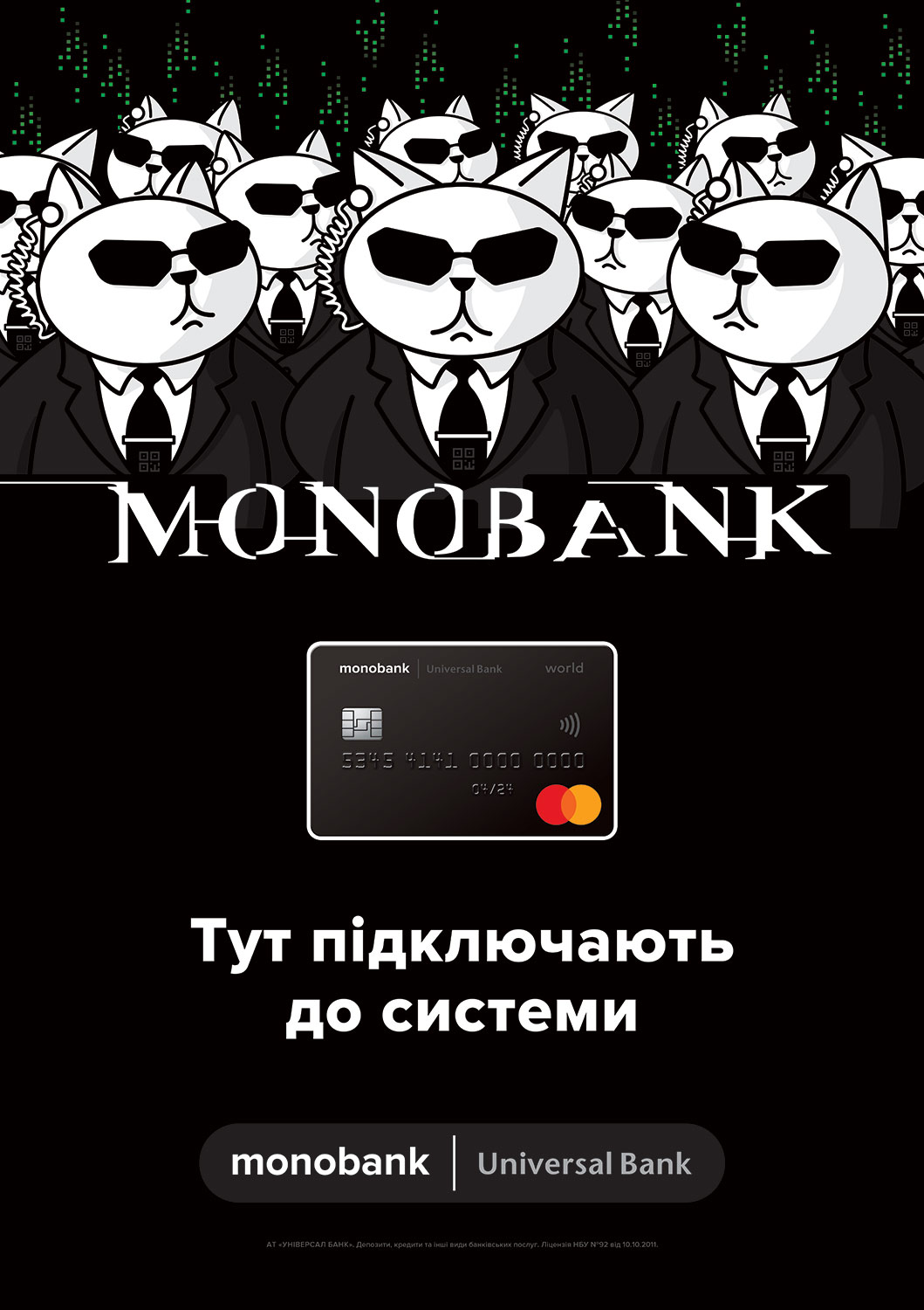 monobank They connect to the system here. QR cat Agent Smith from The Matrix.