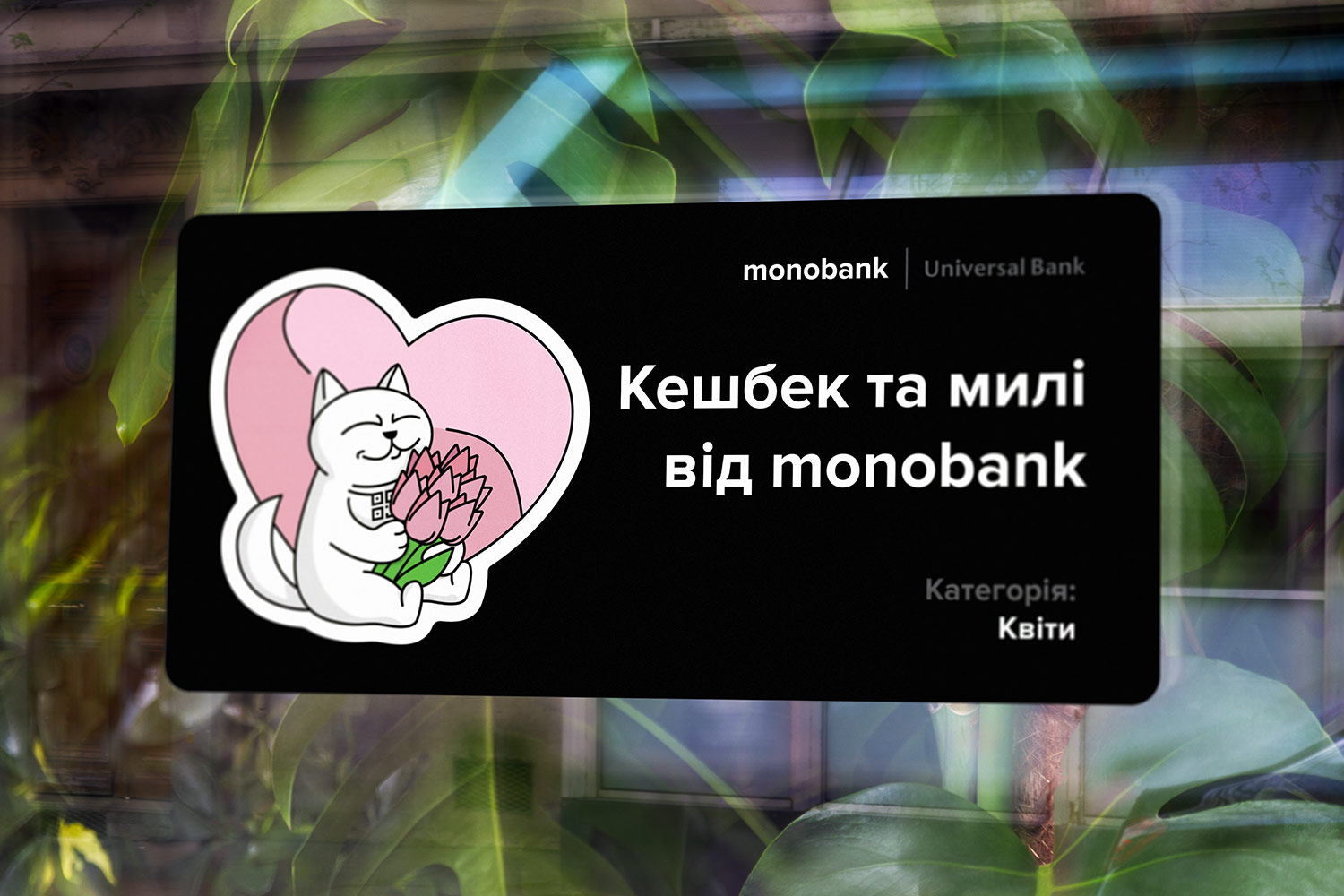 Cashback and miles from monobank. Category: flowers. Cute cat with flowers, sticker.
