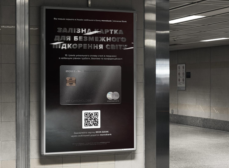 Заказать металлическую карту Iron Bank (Айрон Банк) через мобильное приложение monobank (монобанк). Рекламный лайтбокс.