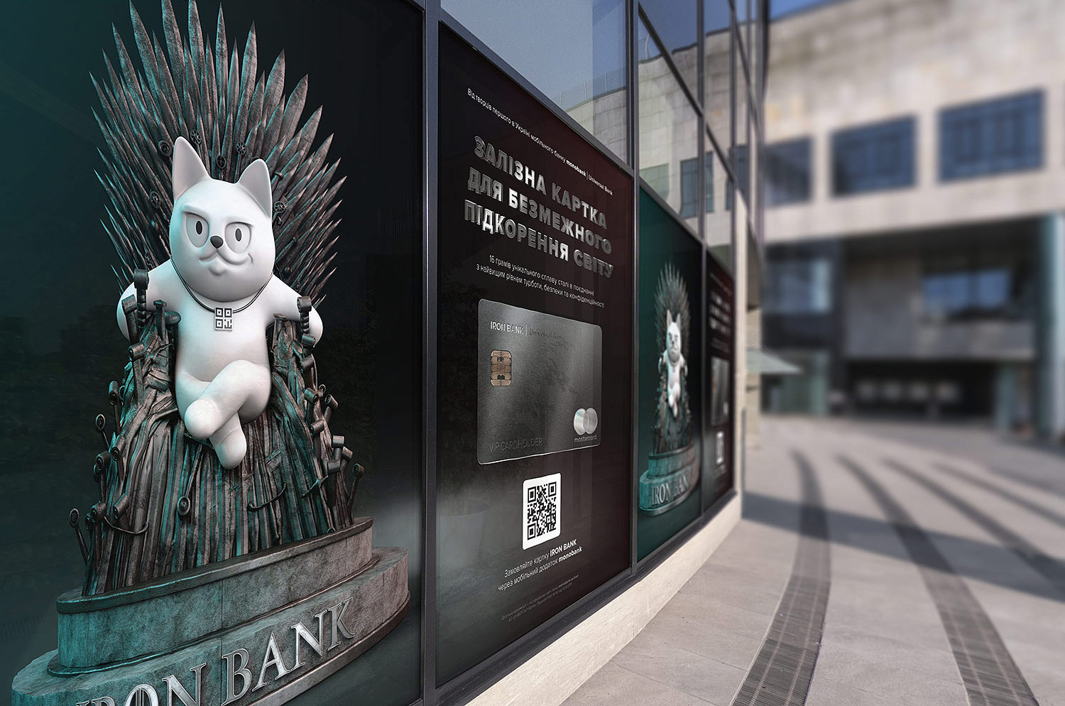 QR cat on the iron throne. Metal card IRON BANK (monobank). Advertising on the windows in the bank branch.