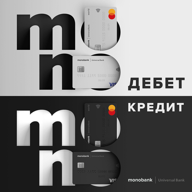 Белая карта монобанк и черная карта monobank. Дебетная и кредитная карты VISA и Mastercard.