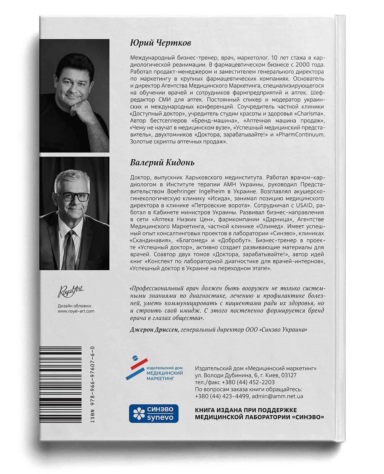 Brand M.D. book. Doctor Brand. Medical Marketing Agency, Yuriy Chertkov and Valeriy Kidon. Synevo laboratory. The back cover.