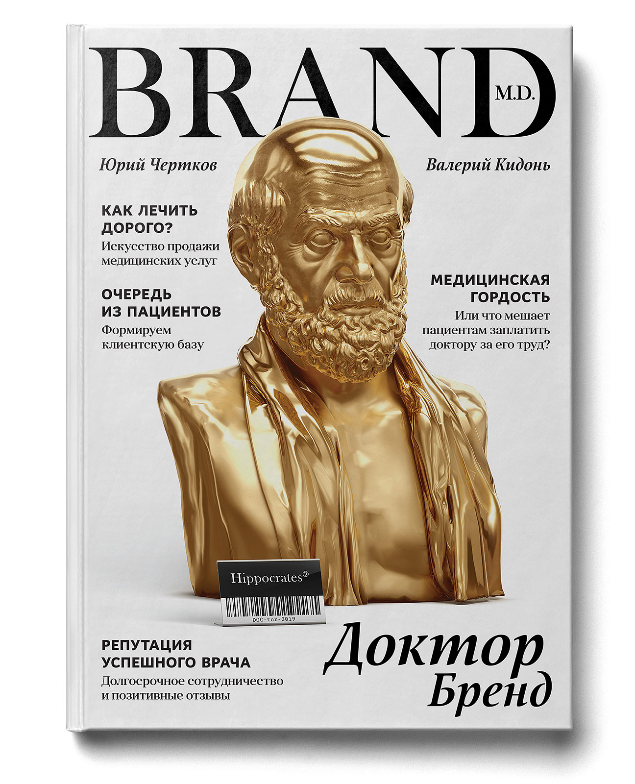 Brand M.D. book. Doctor Brand. A golden bust of Hippocrates, 3D model. Book cover design, front side.