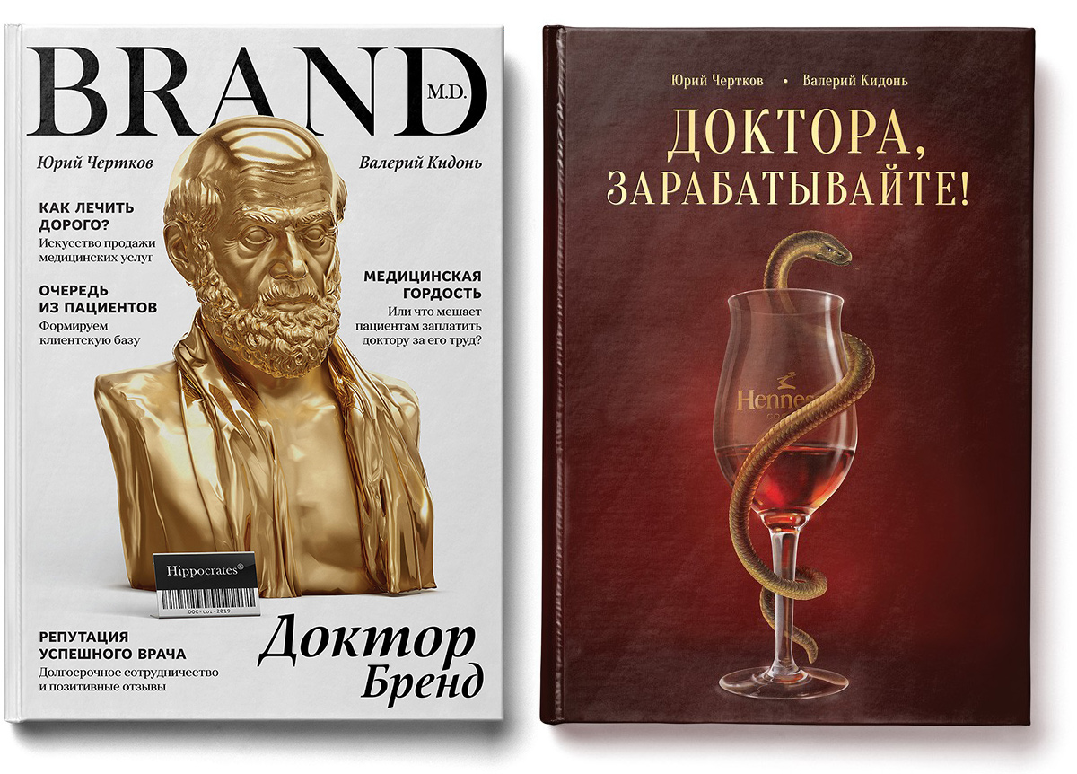 Brand M.D. and Doctors, Earn! books. Yuriy Chertkov and Valeriy Kidon, Medical Marketing Agency.